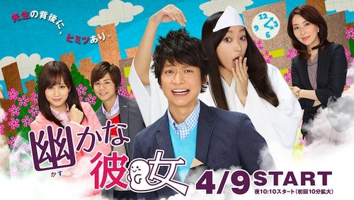 Spring Drama Ratings Roundup... Shingo Katori and Atsuko Maeda's Kasuka na Kanojo ranks in at #10