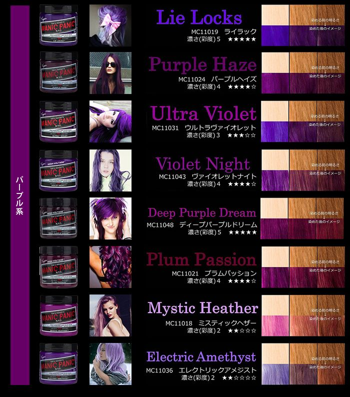 manic panic purple haze - Google Search                                                                                                                                                      More