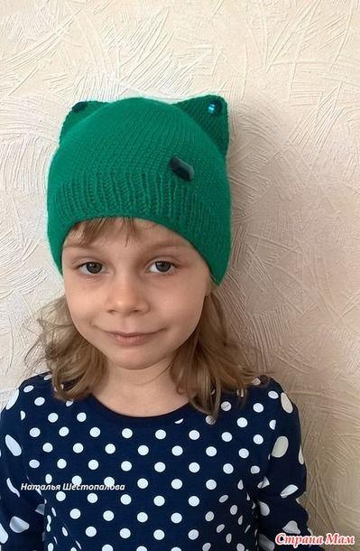 В компании девочек под руководством Ники связала шапочку для старшей внучки. Описание тут http://www.stranamam.ru/  Теперь немного фото
