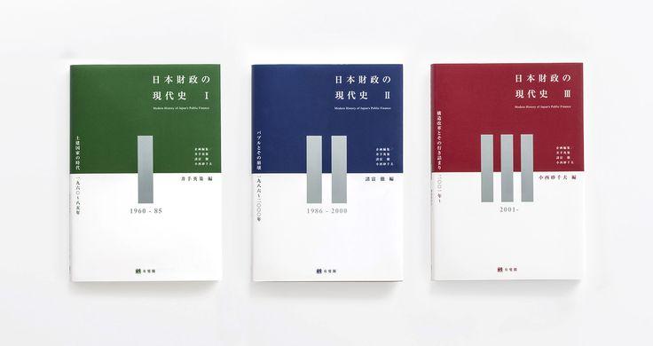 「日本財政の現代史」カバーデザイン | キタダデザイン