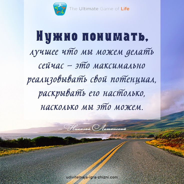 «Нужно понимать, лучшее что мы можем делать сейчас — это максимально реализовывать свой потенциал, раскрывать его настолько, насколько мы это можем» — Николай Латанский  УДИВИТЕЛЬНАЯ ИГРА ЖИЗНИ™ http://udivitelnaja-igra-zhizni.com