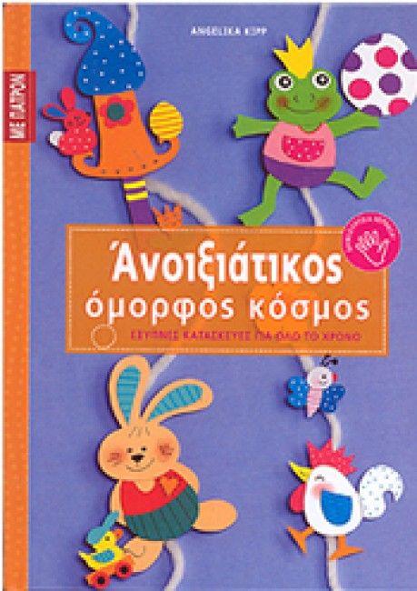ΑΝΟΙΞΙΑΤΙΚΟΣ ΟΜΟΡΦΟΣ ΚΟΣΜΟΣ
