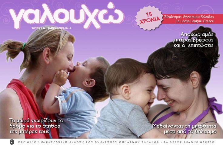 Γαλουχώ, τεύχος 12- Ιανουάριος 2012