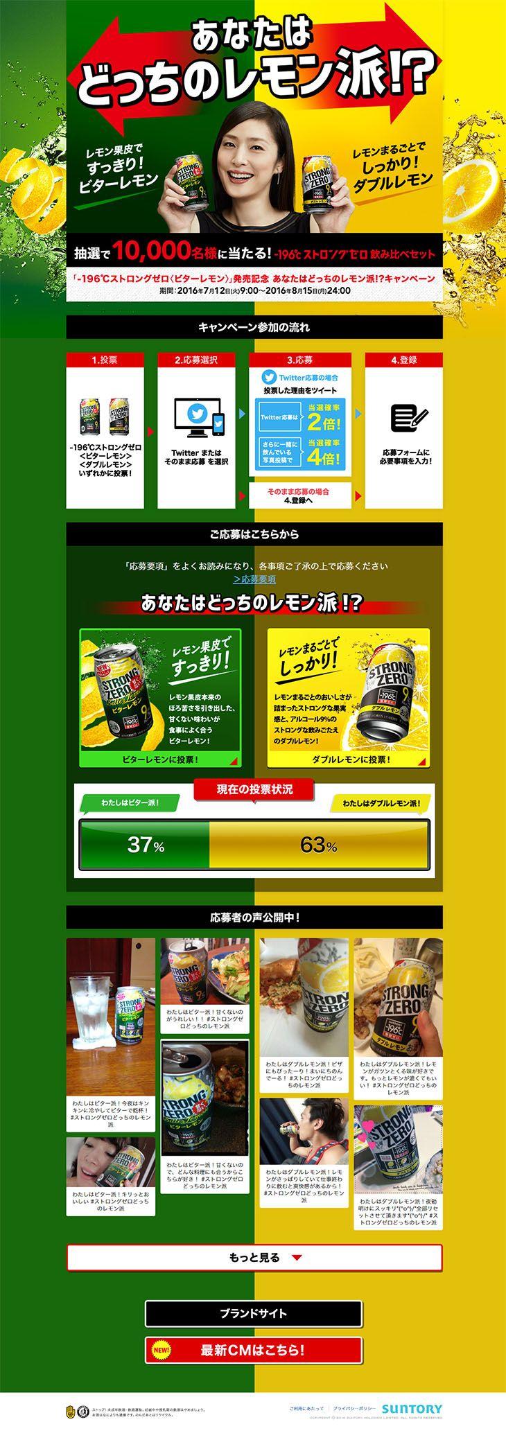 ストロングゼロ〈ビターレモン〉 キャンペーン