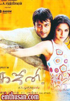 Ghajini Tamil Movie Online - Surya, Asin and Nayantara. Directed by A. R. Murugadoss. Music by Harris Jayaraj. 2005 [U/A]