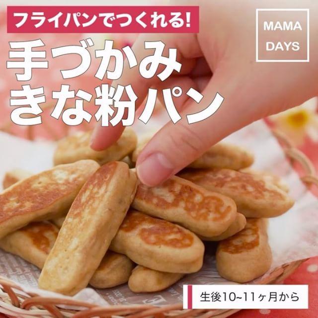 フライパンでつくれる!手づかみきな粉パン】  材料(約30個分) ・バナナ 100g ・Aホットケーキミックス  150g ・Aきな粉  大さじ2 ・Aサラダ油  大さじ2 ・A牛乳  大さじ2(豆乳or水でもOK)  作り方 1.袋にバナナを入れてモミモミして潰し、Aを加えてモミモミしながら生地をまとめる。 2.生地を細長く丸め、長さ1cm×8cm、薄さ3mm程度の短いスティック状に形を整える。 3.フライパンに2を乗せ、弱火で2分程度ずつ(焼き色が付くまで)両面を焼く。 ※生地を全部使わない場合は、冷凍していただけます。自然解凍して使ってください。  対象 離乳食後期(生後10~11か月)ころのお子さまから召し上がっていただけます。  保存方法 冷蔵保存で2日程度、保存可能です。 * 動画フル版は公式Facebookページにて!トップページのURLからご覧ください: