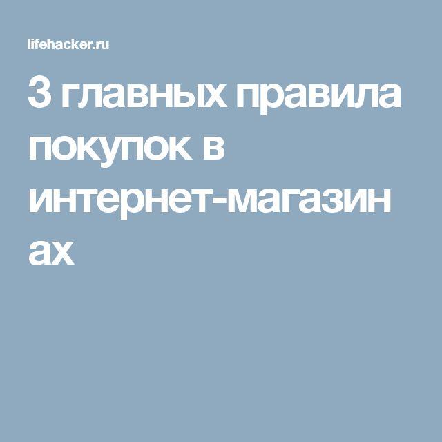 3 главных правила покупок в интернет-магазинах