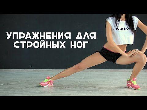 Упражнения для стройных ног [Workout | Будь в форме] - YouTube