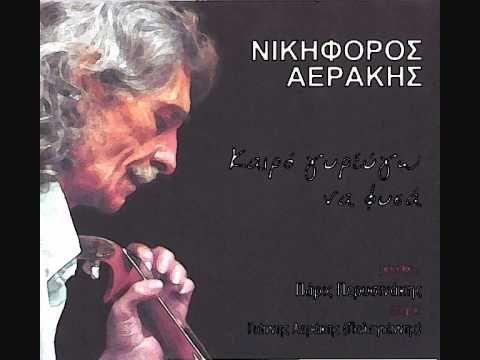 Νικηφόρος Αεράκης - Τση μοίρας πάλι τα 'ριξα (νέο CD 2010)