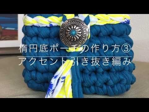 ズパゲッティの編み方 楕円底ポーチの作り方③アクセント引き抜き編み - YouTube