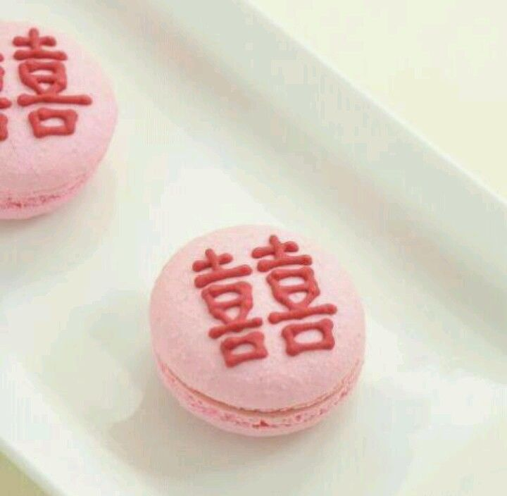 Chinese wedding themed French macaron (word:囍) double happiness