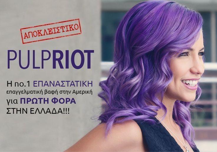Pulp Riot: η no.1 επαγγελματική βαφή μαλλιών της Αμερικής Μόνο με 24,00€