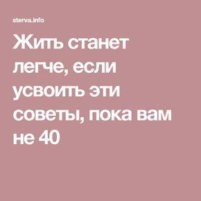 Жить станет легче, если усвоить эти советы, пока вам не 40