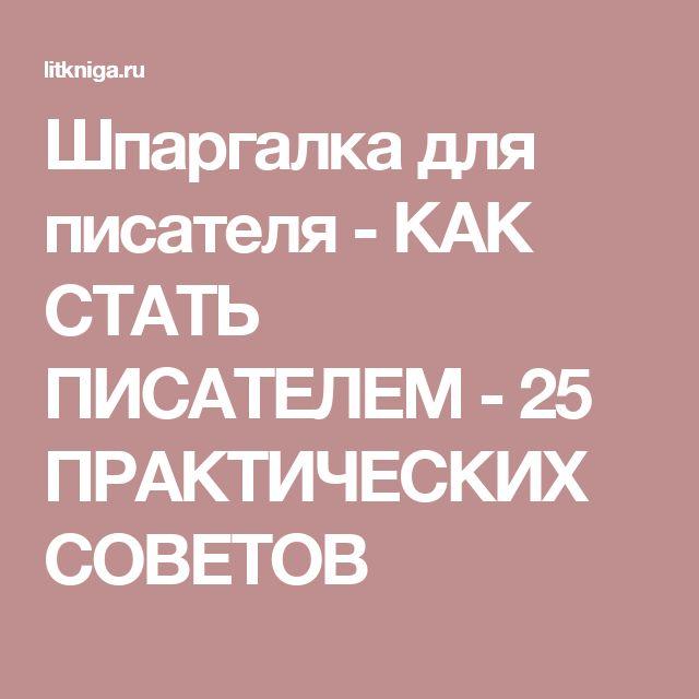 Шпаргалка для писателя - КАК СТАТЬ ПИСАТЕЛЕМ - 25 ПРАКТИЧЕСКИХ СОВЕТОВ