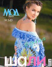 SMIRNOVA-VITA JURNAL MOD 549 anul 2011 - Analia Gabriela Frola - Picasa Web Albums