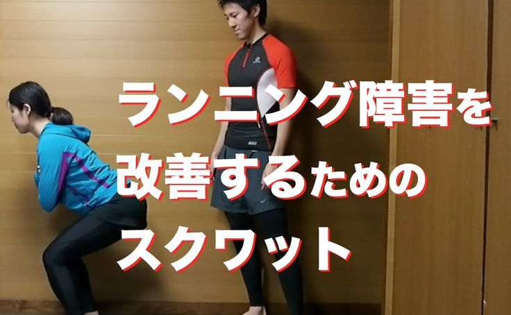 【マラソンランナー必見】腸脛靭帯炎(ランナー膝)を改善するためのスクワットの方法【トレーニング】