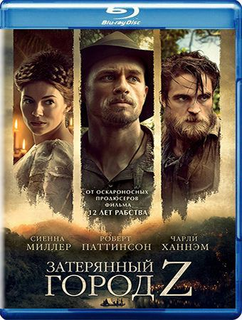 скачать фильм Затерянный городZ (2016)