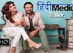 Watch your favorite collection of Hindi Medium Official Trailer , at new Indian songs pk, We have a very big collection of Indian songs for you.