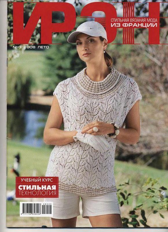 Ирэн № 3 2008