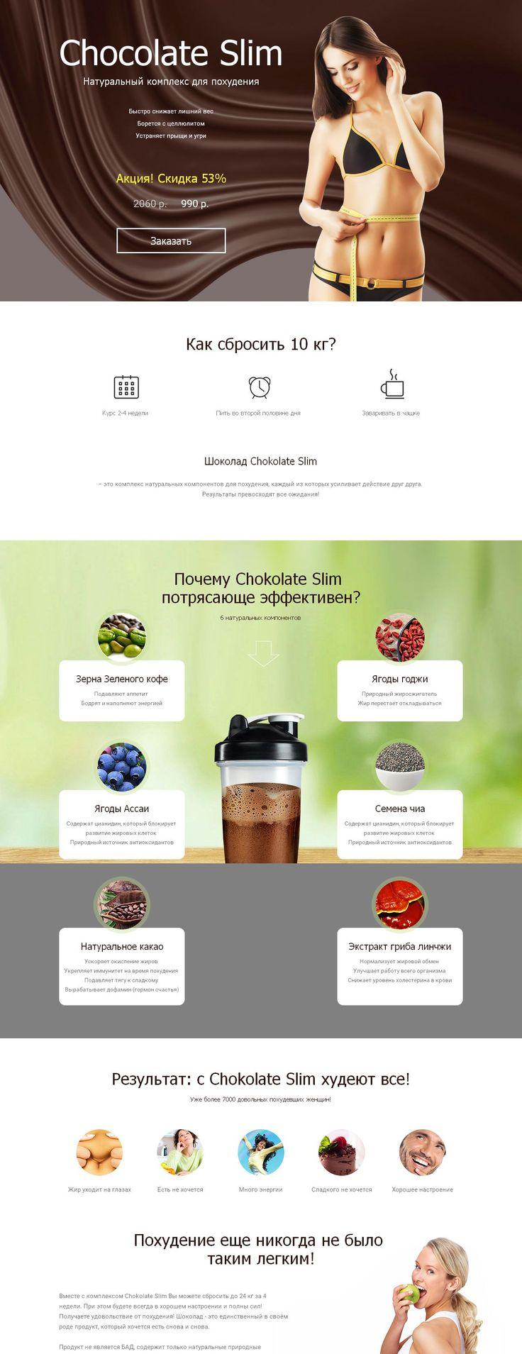 Препарат для похудения chocolate slim