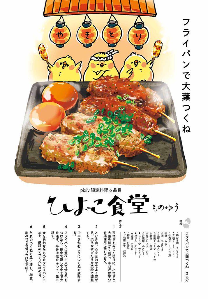 ひよこ食堂 | pixivコミック
