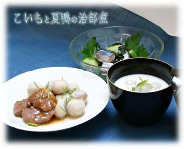 小芋と鴨の治部煮・冷やしとろろ汁・塩さばの酢の物 9月のおばんざい