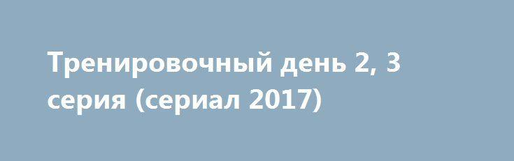 Тренировочный день 2, 3 серия (сериал 2017) http://kinofak.net/publ/serialy_v_khoroshem_kachestve/trenirovochnyj_den_2_3_serija_serial_2017_hd_2/18-1-0-5138  Хороший полицейский - это не только тот, который на отлично закончил академию и прекрасно знает свою работу в теории, но и тот, кто имеет богатый опыт за плечами. А заработать его можно лишь принимая участие в операциях, расследованиях и особо запутанных делах. Поэтому-то профессиональным полицейским, обладающим завидным хладнокровием и…