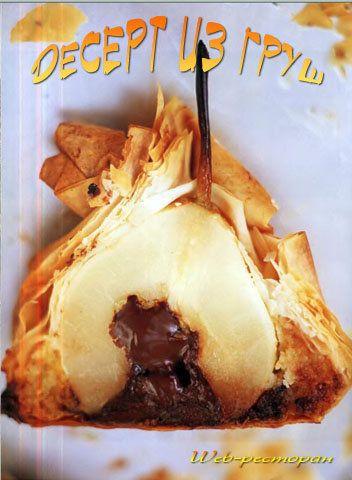 """Десерт из груш с фило – """"элементарно"""", говорит Джейми! …и БОНУС!  Десерт из груш — это эйфория вкуса… это запеченные груши с начинкой из миндаля, апельсинов и шоколада, в тесте фило!"""