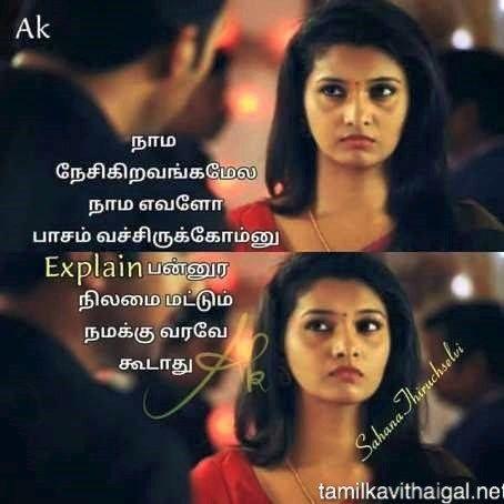 Tamil Kadhal kavithaigal love poems in tamil pirivu sogam kavithai anbu vali kavithaigal send sms and share on whatsapp tamil love stories