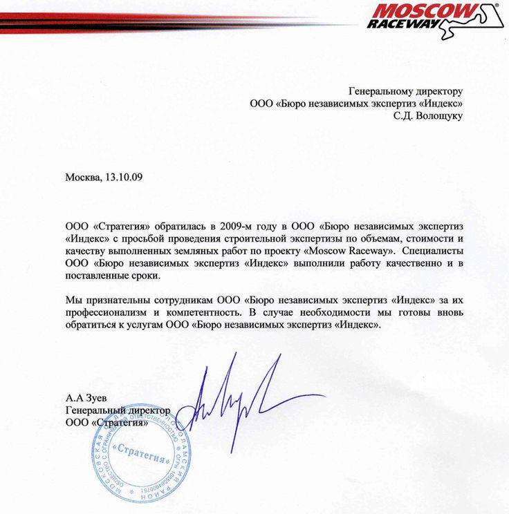 Благодарность по экспертизе трассы формулы 1  http://www.indeks.ru/responses