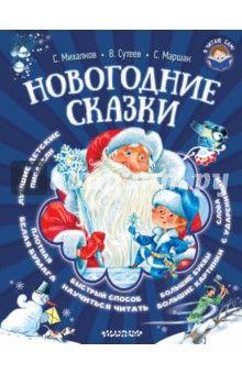 Сутеев, Михалков, Маршак - Новогодние сказки обложка книги