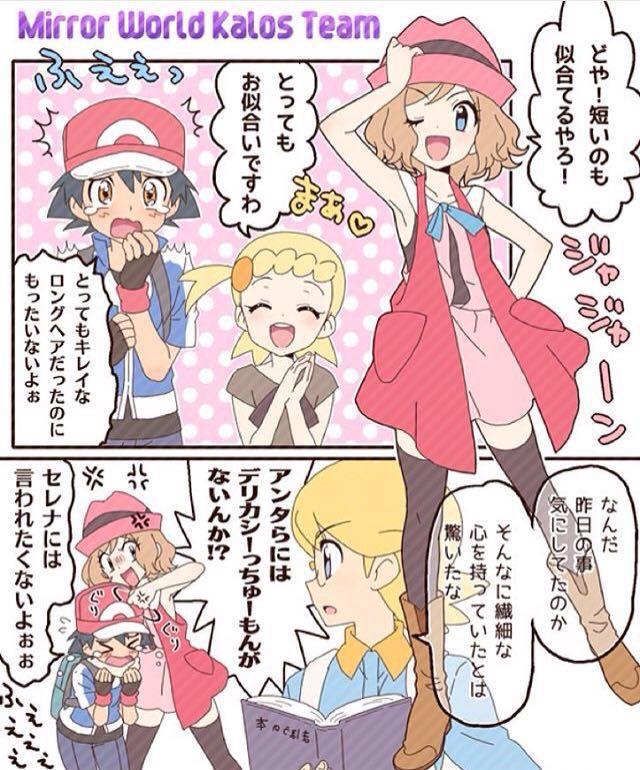 pokemon ash to ashley fanfiction
