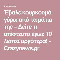 Έβαλε κουρκουμά γύρω από τα μάτια της – Δείτε τι απίστευτο έγινε 10 λεπτά αργότερα! - Crazynews.gr