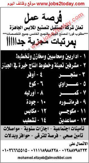f9aa52545 وظائف خالية فى شركات الملابس الجاهزة 2018 - اعلانات الوسيط القاهرة ...