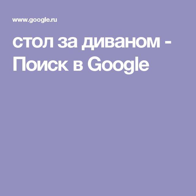 стол за диваном - Поиск в Google