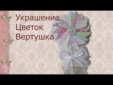 Украшение Цветок Вертушка из Обрезков Скрап бумаги - YouTube