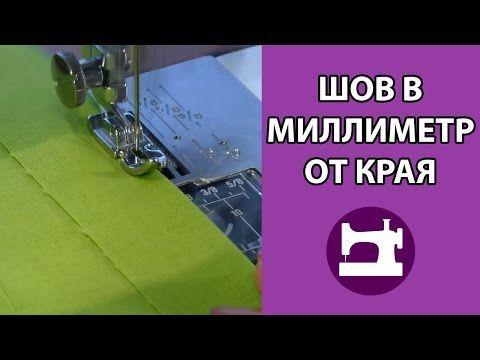 Шов миллиметр от края, подрубочный шов - YouTube