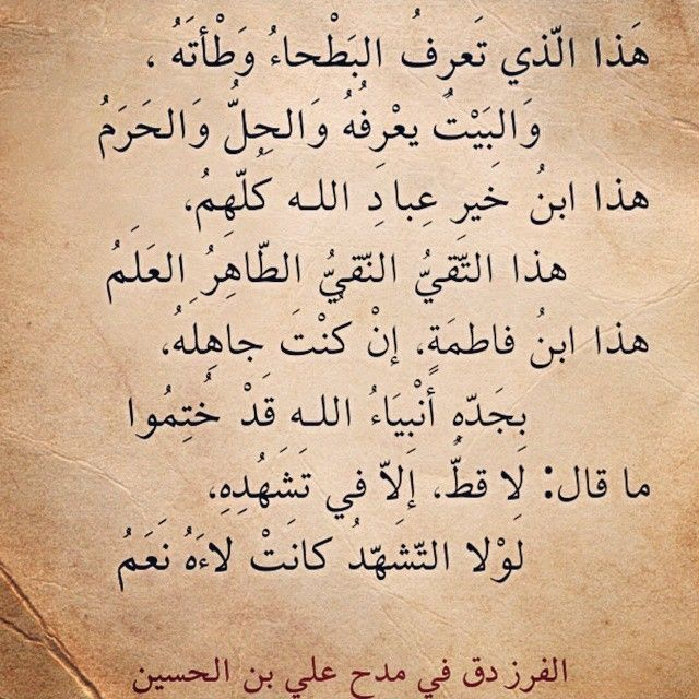 Pin By Rahma Qandeel On أدب Arabic Poetry Quotes Poetry
