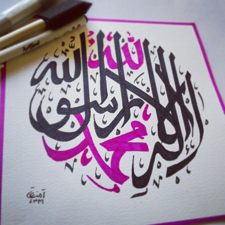 There is no diety except Allah and Muhammad (SAW) Is the final messenger of Allah 💕 Art by Aaminah Moosa