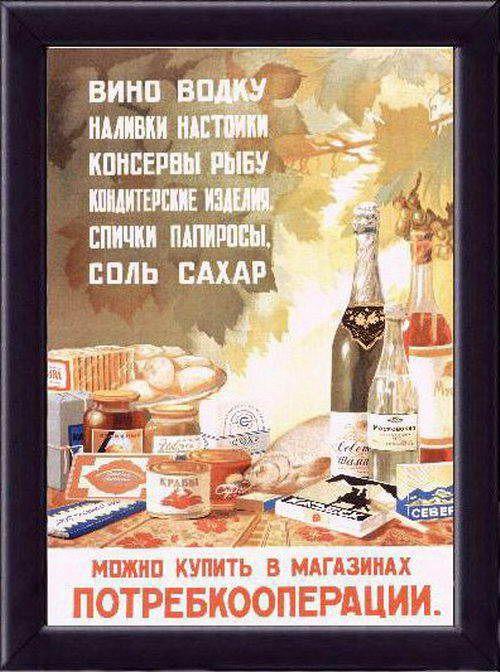 Реклама советского периода (67 фото + текст) | Плакат ...