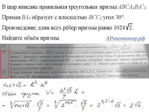 Математика ЕГЭ С2 С4 Произведение длин всех рёбер призмы равно Найдите решение. Пространственные и временные производные появляются в уравнениях физических явлений . Усвоение этого курса подразумевает хорошее владение математической теорией и физикой. Уравнения математической физики - значение слова, определение слова.