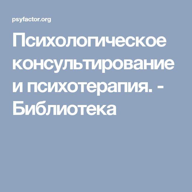 Психологическое консультирование и психотерапия. - Библиотека