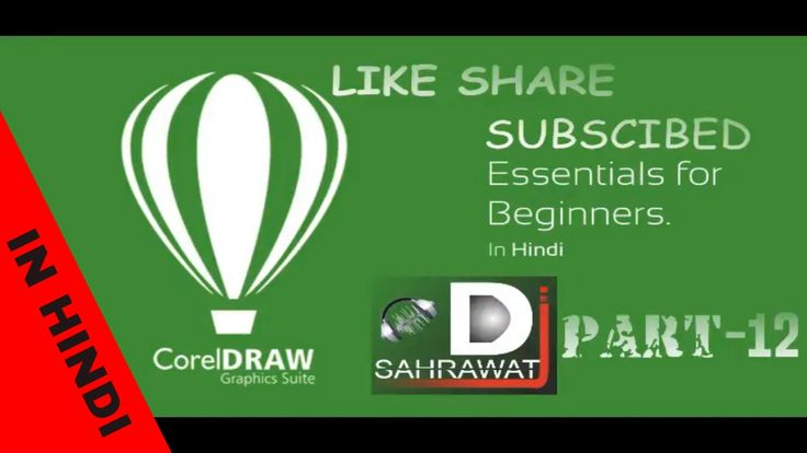 Corel Draw Tutorials for Beginners in Hindi(Part-12)
