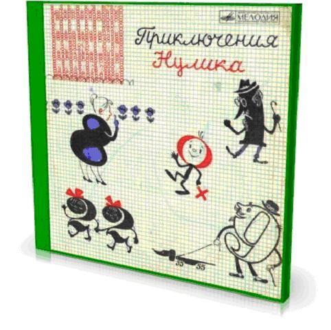 Приключения Нулика. Восстанови детство СССР - http://samoe-vazhnoe.blogspot.ru/
