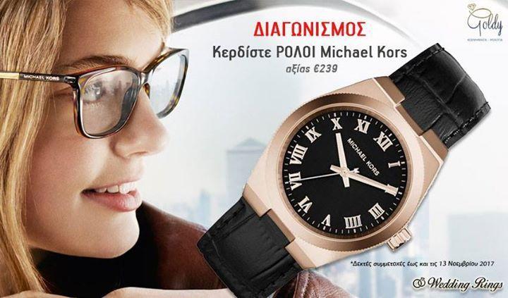 Διαγωνισμός στο Κοσμηματοπωλείο Goldy με δώρο ένα ρολόι Michael Kors αξίας 239€ ! - https://www.saveandwin.gr/diagonismoi-sw/diagonismos-sto-kosmimatopoleio-goldy-me-doro-ena-roloi-michael-kors-aksias/