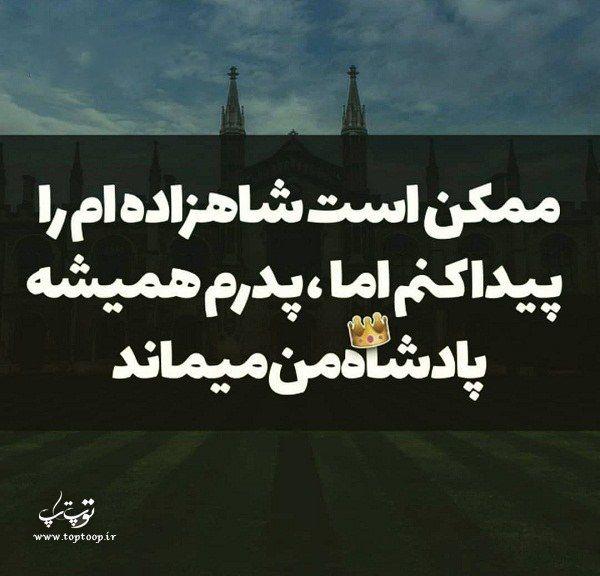 شعر سنگ قبر پدرم Illustration Print Fashion Illustration Print Farsi Poem