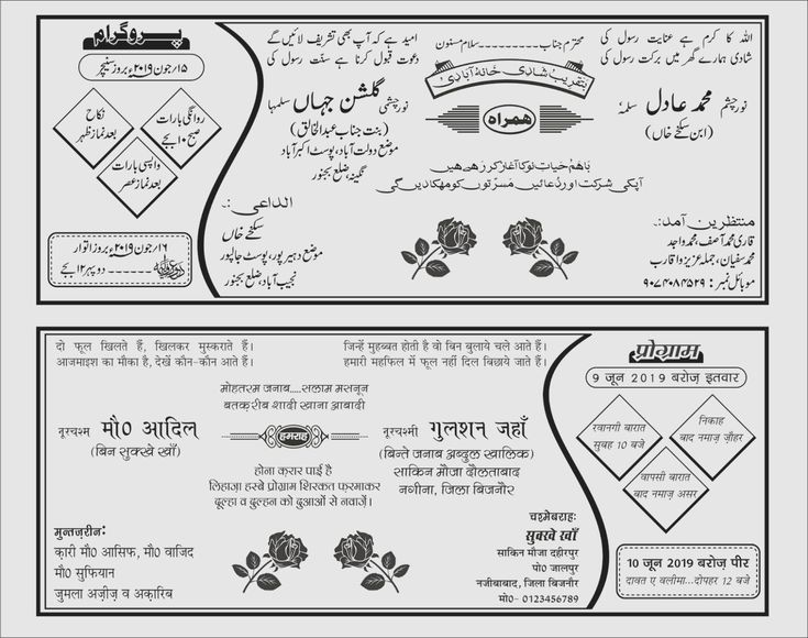 9 urdu marriage card matter  shadi card marriage