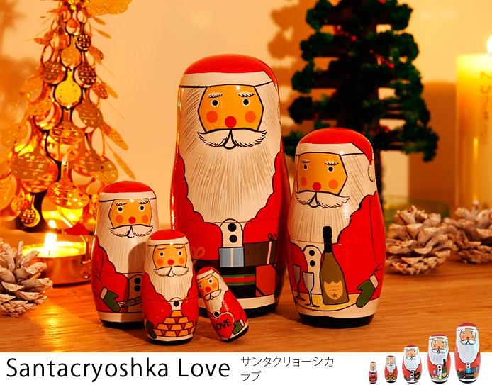 インテリア小物 クリスマスグッズ Santacryoshka Love(サンタクリョーシカ ラブ)
