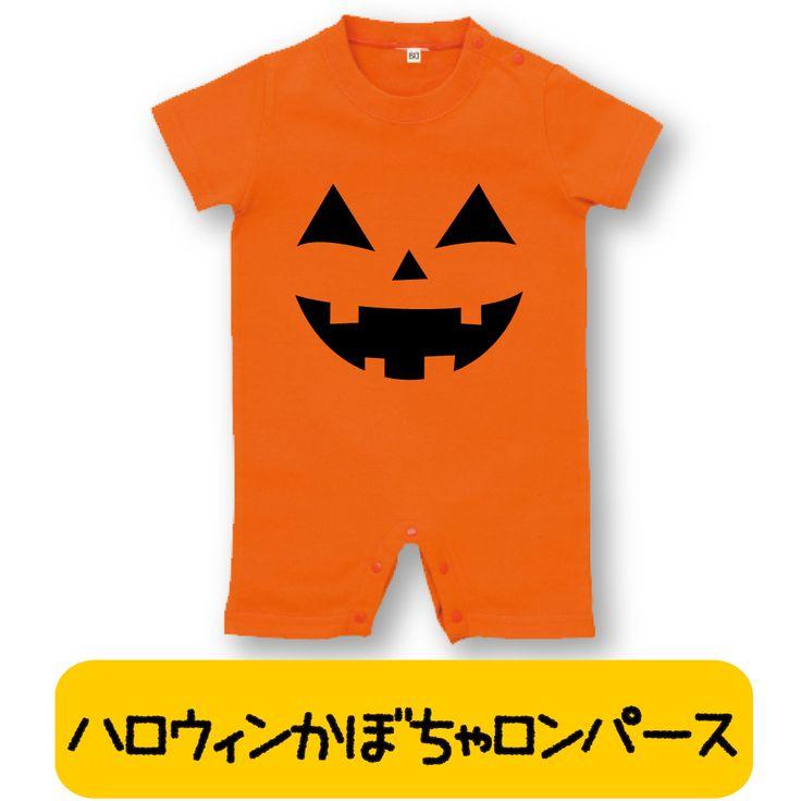 ハロウィン かぼちゃ 仮装 衣装 子供 ベビー服 おばけ ロンパース コスチューム コスプレ なりきり 男の子 女の子 jack o'lantern ジャック・オ・ランタン 02P28Sep16