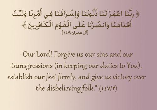 Quranic Dua for Success (Quran 3:147) Originally found on: islamic-words